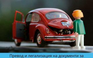 Превод и легализация на документи за придобиване на българско гражданство от чужденец