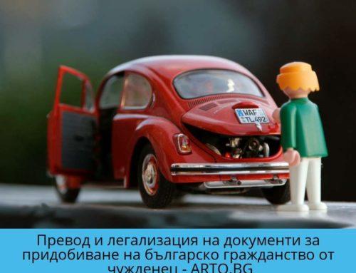Легализация на документи за придобиване на българско гражданство