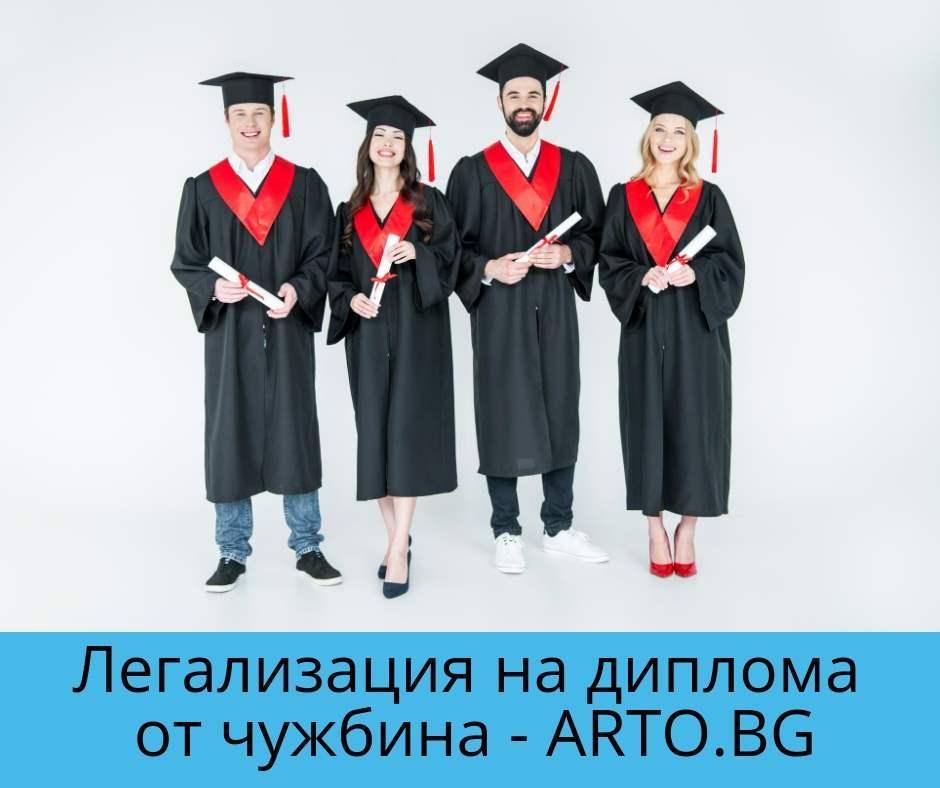 легализация-на-диплома-от-чужбина