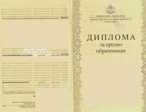 Превод и легализация на диплома за средно образование