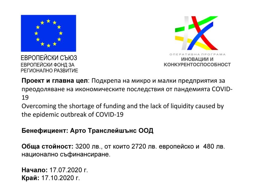 evroproekt-covid19